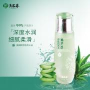 黄家荟芦荟乳液保湿补水平衡水控油美白