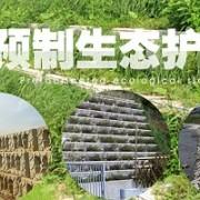打响碧水蓝天保卫战,维也维山生态护坡技术探索水生态治理新路径