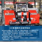 翔宇数控GZ4235数控带锯床  双立柱数控带锯床性能优越