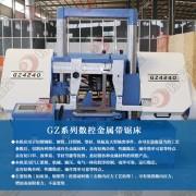 供应GZ4240数控带锯床 翔宇数控 量产直销 进口原件