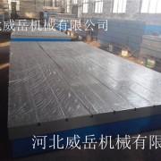铸铁焊接平台生河北威岳产源头销售质量信得过